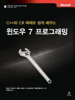 윈도우 7 프로그래밍(C++와 C# 예제로 쉽게 배우는)(에이콘 윈도우 시스템 프로그래밍 시리즈 9)
