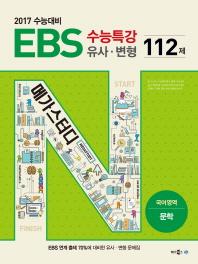 고등 국어영역 문학 112제(2017)