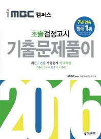 초졸 검정고시 기출문제풀이(2016)(imbc캠퍼스)
