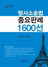 형사소송법 중요판례 1600선(2016)(인터넷전용상품) #
