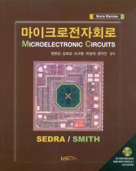 마이크로전자회로(6판)(CD1장포함)