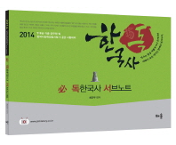 독 한국사 서브노트(2014)(필)(개정판)