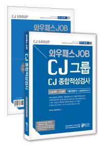 CJ그룹 CJ 종합적성검사 CJCAT CJAT 기출유형분석 및 실전모의고사 + 실전봉투모의고사 세트