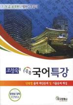 국어특강(공통)(7 9급 공무원 법원 경찰직)