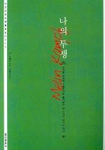 나의 투쟁(2판)(고전으로 미래를 읽는다 012)