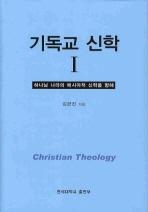 기독교 신학. 1: 하나님 나라의 메시아적 신학을 향해