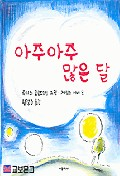 아주아주 많은 달(네버랜드 세계의 걸작 그림책 91)