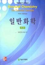 일반화학(제5판)(5판)