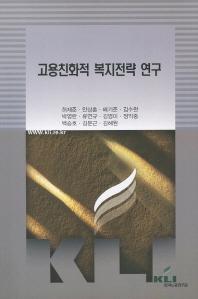 고용친화적 복지전략 연구(연구보고서 2011-06)