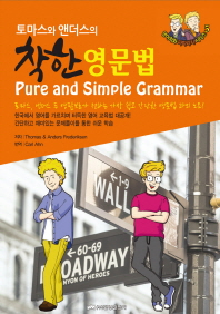 착한 영문법(Pure and Simple Grammar)