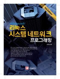 리눅스 시스템 네트워크 프로그래밍(Advanced)(3판)