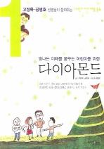 다이아몬드(빛나는 미래를 꿈꾸는 어린이를 위한)(어린이 자기 계발 동화 1)