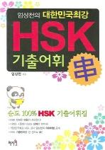 대한민국 최강 HSK 기출어휘(엄상천의)