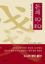 돈의 IQ EQ