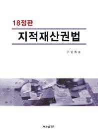 지적재산권법(개정판 18판)(양장본 HardCover)