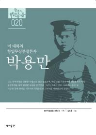 박용만: 미 대륙의 항일무장투쟁론자(한국의 독립운동가들)