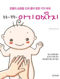 아기 마사지(튼튼 쑥쑥)