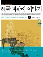 한국 과학사 이야기. 2