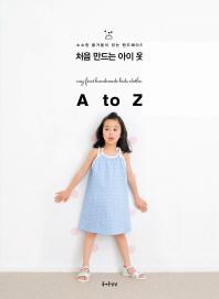 처음 만드는 아이 옷 A to Z(소소한 즐거움이 있는 핸드메이드 11)