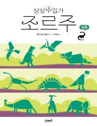 상상수집가 조르주: 공룡