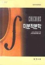 미분적분학 (CALCULUS)(6판)