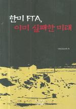 한미 FTA 이미 실패한 미래(반양장)