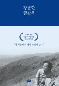 황홀한 글감옥 (조정래 작가생활 40년 자전 에세이)▼/시사인북[1-420034]