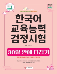 한국어교육능력검정시험 30일 안에 다잡기!(2019)