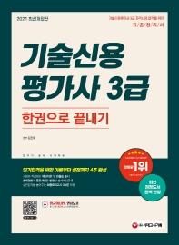 기술신용평가사 3급 한권으로 끝내기(2021)(증보판 4판)