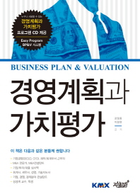 경영계획과 가치평가(Business Plan&Valuation)(CD1장포함)