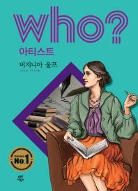 Who? 아티스트: 버지니아 울프