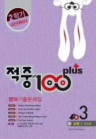 중학 영어 중3-2 기출문제집(교학 권오량)(2015)