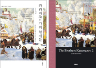 카라마조프가의 형제들. 2(한글판+영문판)