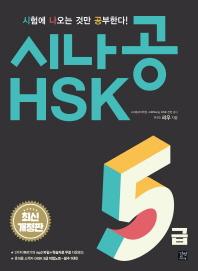 시나공 HSK 5급(2018)(개정판)