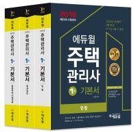 주택관리사 1차 기본서 세트(2018)(에듀윌)(전3권)