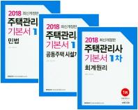 주택관리사 1차 기본서 세트(2018)