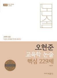 오현준 교육학 논술 핵심 229제(2019)