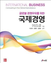 국제경영(글로벌 경쟁우위를 위한)