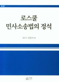 로스쿨 민사소송법의 정석(3판)(반양장)
