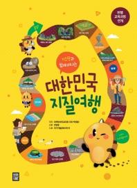 대한민국 지질여행(지오팡과 함께 떠나는)