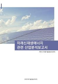 미래신재생에너지 관련 산업분석보고서