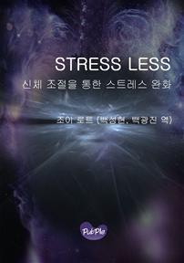 스트레스 레스 (STRELL LESS)