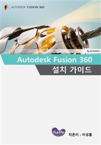 Autodesk Fusion360 설치가이드