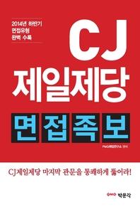 CJ제일제당 면접족보(2014년 하반기 면접유형 완벽수록)