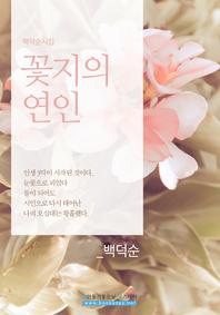 꽃지의 연인