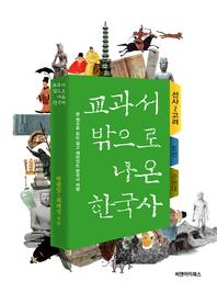 교과서 밖으로 나온 한국사 (후삼국~고려)