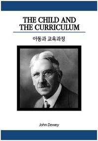 아동과 교육과정