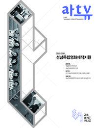 아트뷰(2016년 6+7월호)