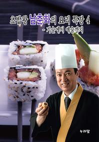 초밥왕 남춘화의 요리특강 4 (기술에서 예술까지)