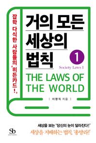 거의 모든 세상의 법칙. 1  Society Laws Ⅰ